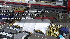 Moscow Race Way
